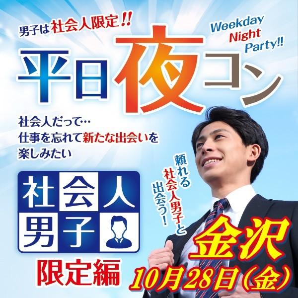 第2回 平日夜コン@金沢~社会人男子限定編~