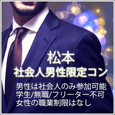社会人男性限定コン松本