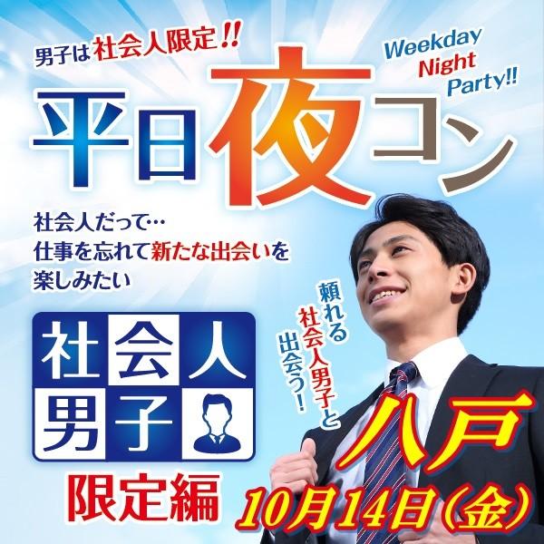 第1回 平日夜コン@八戸~社会人男子限定編~