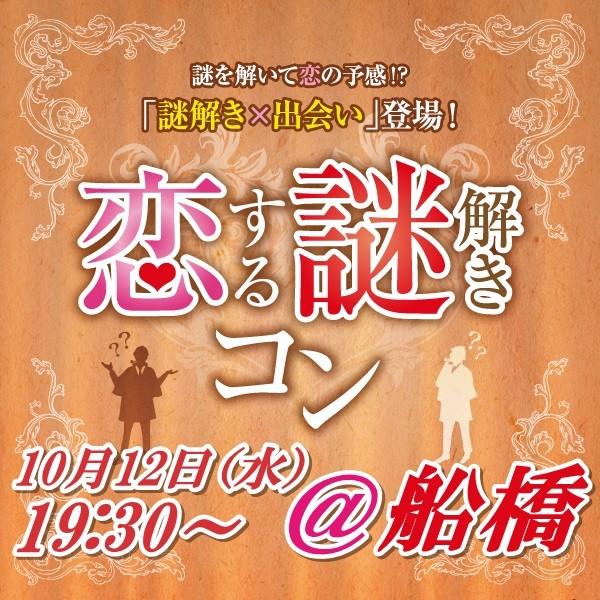 第3回 平日夜の恋するプチ謎解きコン@船橋