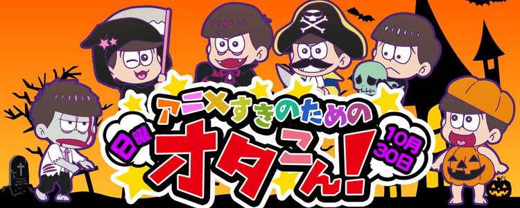 第281回 プチ街コンin中町【アニメ好き編】