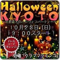 第1回 京都ハロウィンパーティー