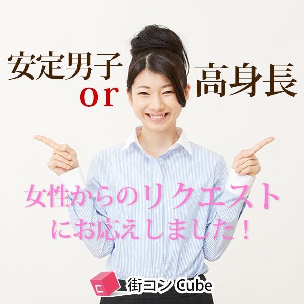 安定男子or高身長コンin山形
