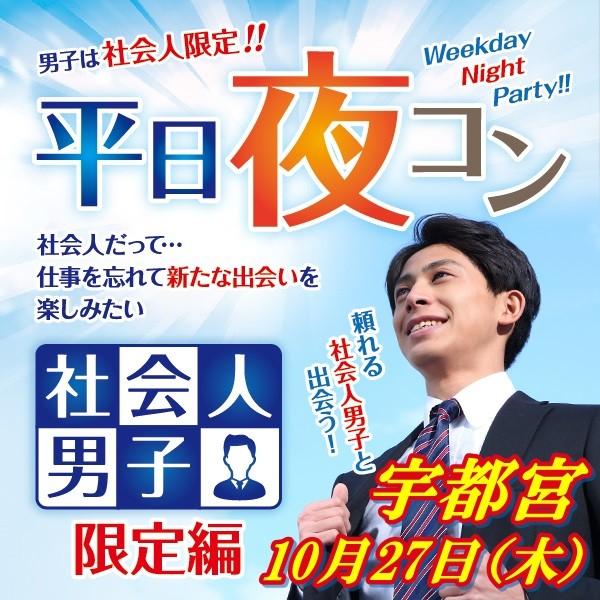 第1回 平日夜コン@宇都宮~社会人男子限定編~