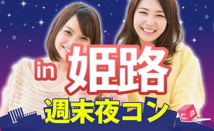 20代限定週末夜コンin姫路