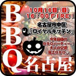 第3回 名古屋BBQ街コン