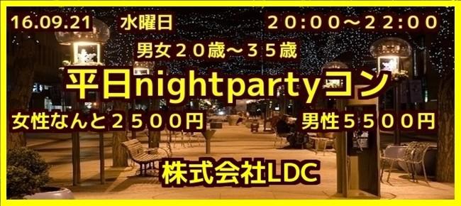 平日nightpartyコン