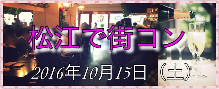 第14回 松江で街コン