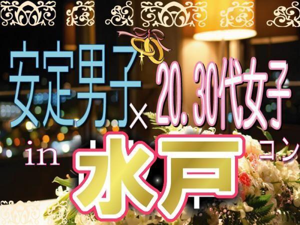第5回 安定男子・20代女子コンin水戸