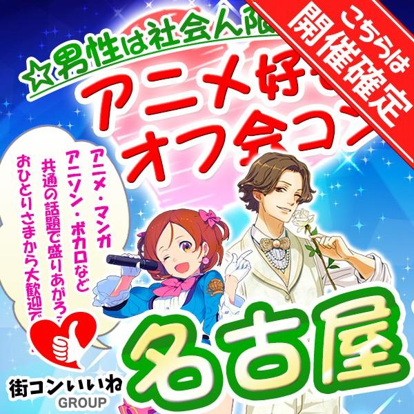 第15回 アニメ好きオフ会コン名古屋