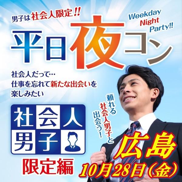 第1回 平日夜コン@広島~社会人男子限定編~