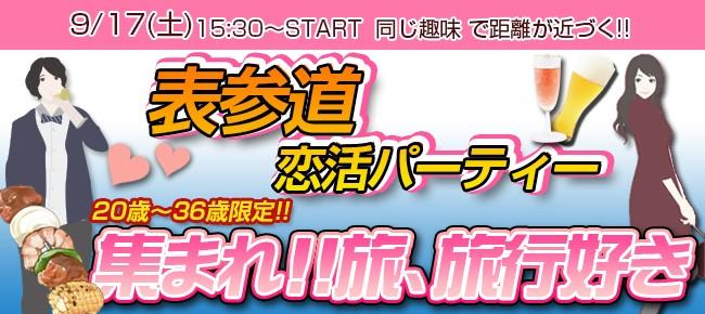 第9回 表参道★集れ!!旅行好き!!恋活パーティ