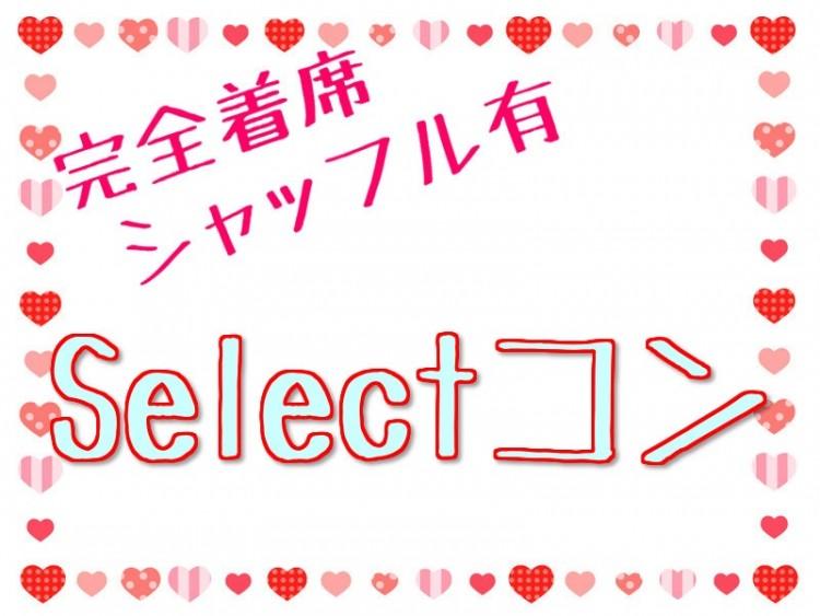 第93回 ―秋葉原―Selectコン