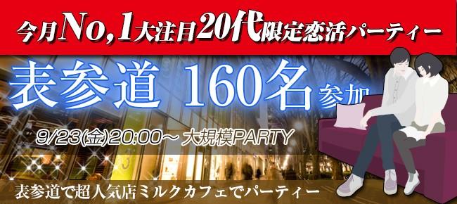 第8回 表参道大規模★20代限定恋活パーティー