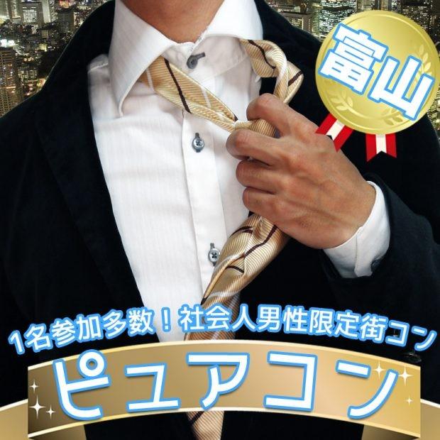社会人男性限定ピュアコンin富山