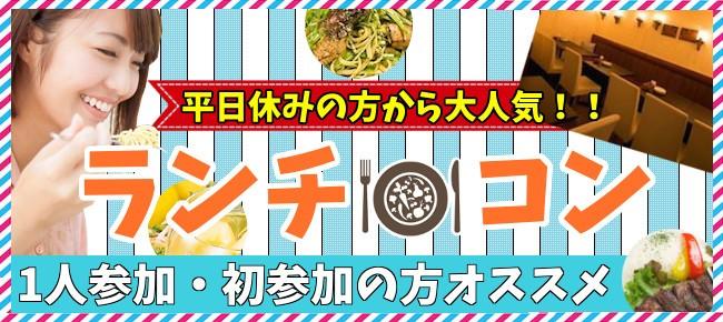 第32回 平日お洒落ランチコン@名古屋
