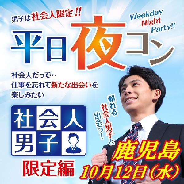 第1回 平日夜コン@鹿児島~社会人男子限定編