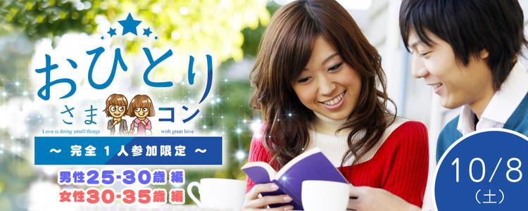 第275回 プチ街コンin新天地【1人参加限定編】