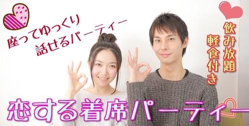 第92回 恋する着席パーティー@神田