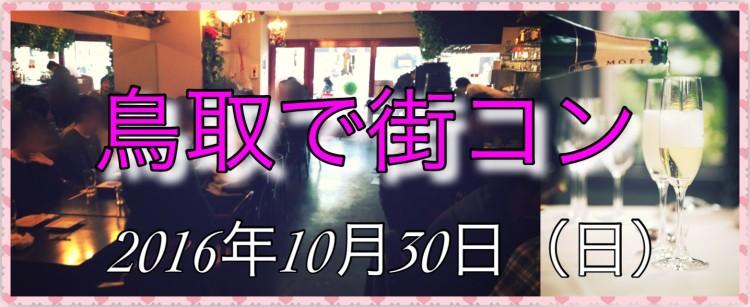第20回 鳥取で街コン