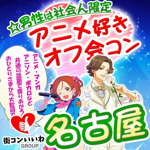 第16回 アニメ好きオフ会コン名古屋