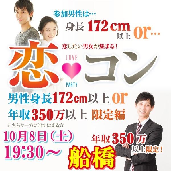 第1回 恋コン@船橋~高身長or高収入男子編~