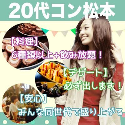 20代コン松本