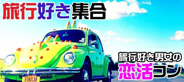 第2回 旅行好きコン-松江