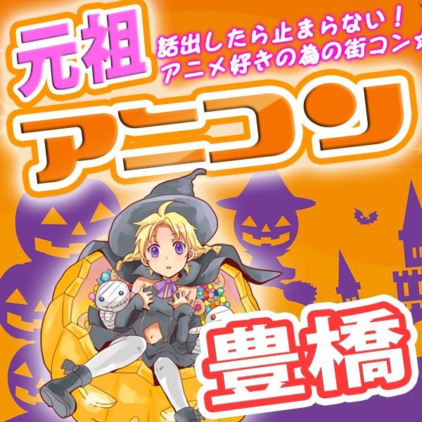 第3回 アニメ好きのための元祖アニコンin豊橋