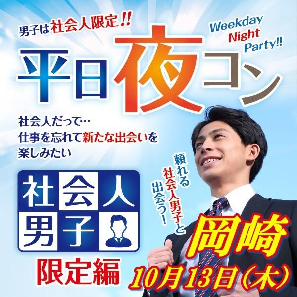 第1回 平日夜コン@岡崎~社会人男子限定編~