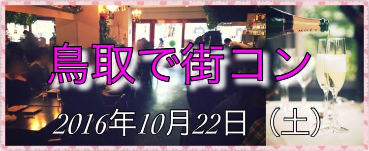 第19回 鳥取で街コン