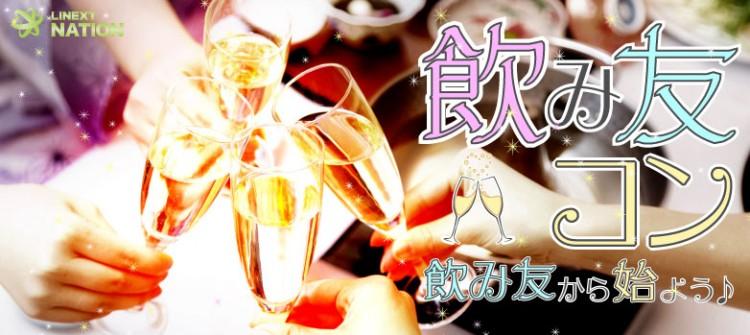 第2回 飲み友コン-松江