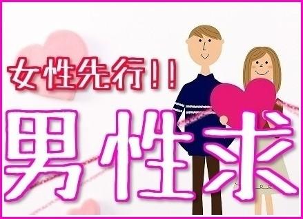 第110回 【上野】社会人男子着席コン