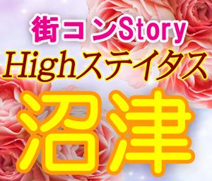 Storyステイタス 沼津 11.27