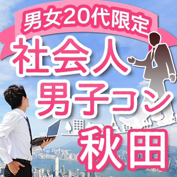 男女20代限定「社会人男子コン秋田」