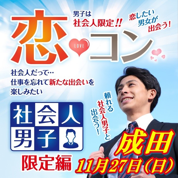 第1回 恋コン@成田~社会人男子限定編~