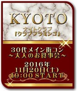 京都30代メインのお食事会