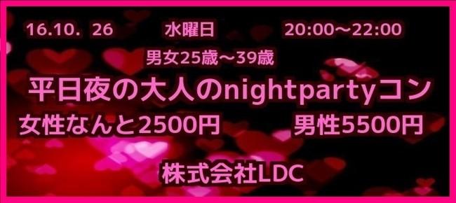 平日夜の大人のnightpartyコン
