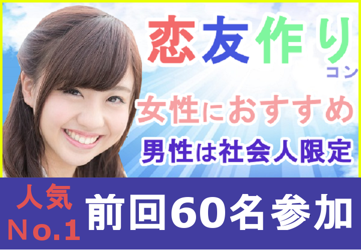 20代限定恋友作りコンin盛岡