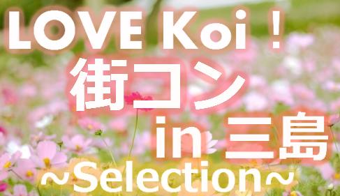 LOVE Koi! 街コン!in 三島