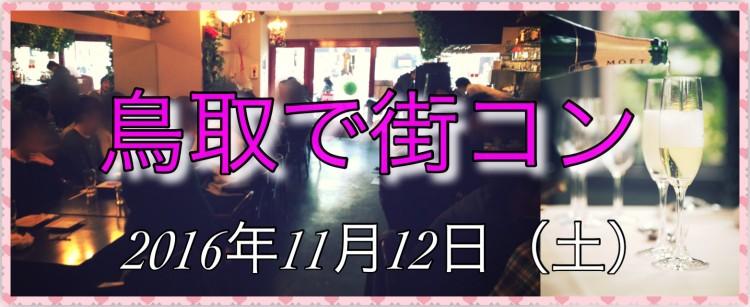 第21回 鳥取で街コン