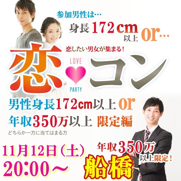 第2回 恋コン@船橋~高身長or高収入男子編~