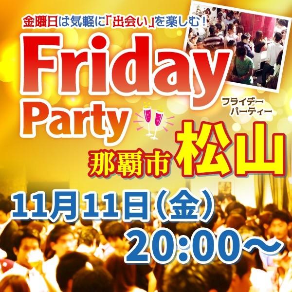 第1回 Friday Party@那覇市松山