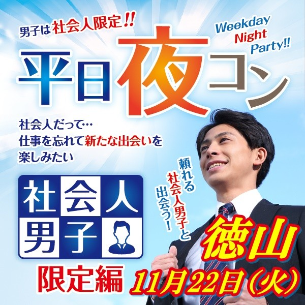 第2回 平日夜コン@徳山~社会人男子限定編~