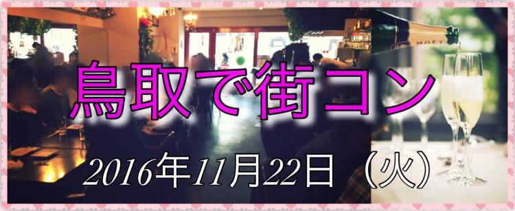 第22回 鳥取で街コン