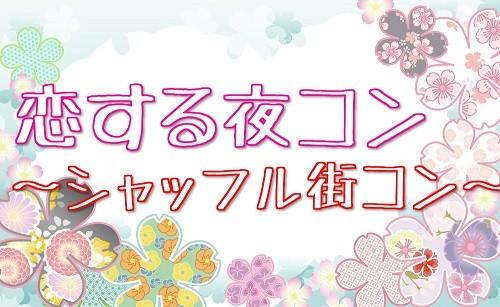 第88回 【御徒町&秋葉原】恋する夜コン