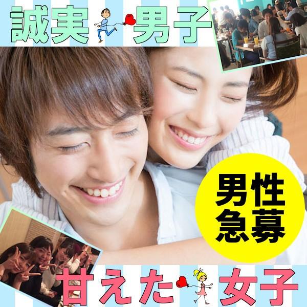 第48回 『誠実男子』&『甘えた女子』コン@仙台