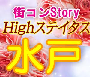 Storyステイタス 水戸 11.5