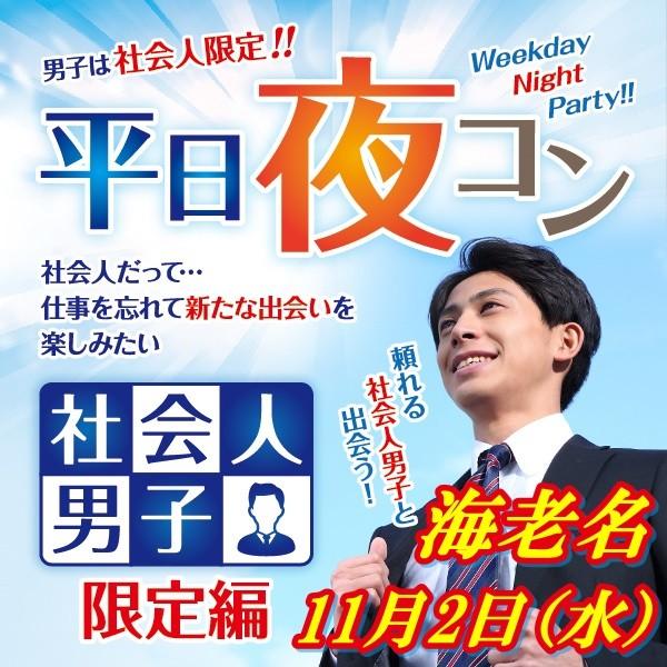 第2回 平日夜コン@海老名~社会人男子限定編~