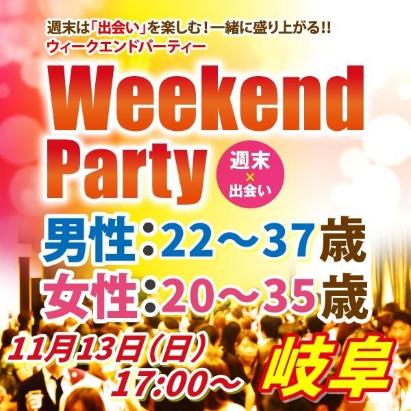 第2回 同世代Weekendパーティー@岐阜